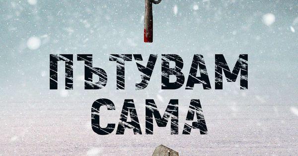 Списъкът със скандинавски автори, които заслужават вниманието на читателите, продължава