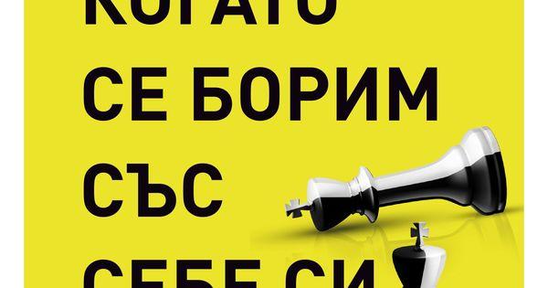 """Познат на българските читатели с книгата си """"Болестта като път"""","""