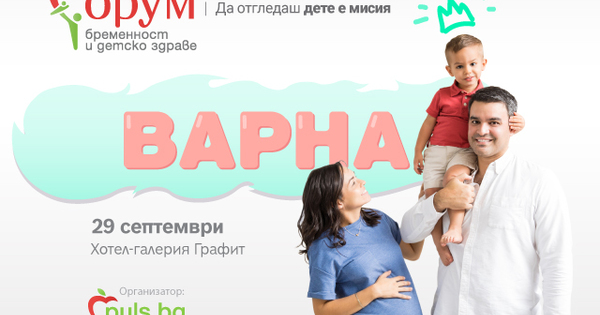 """Снимка: """"Форум бременност и детско здраве"""" гостува за първи път във Варна"""