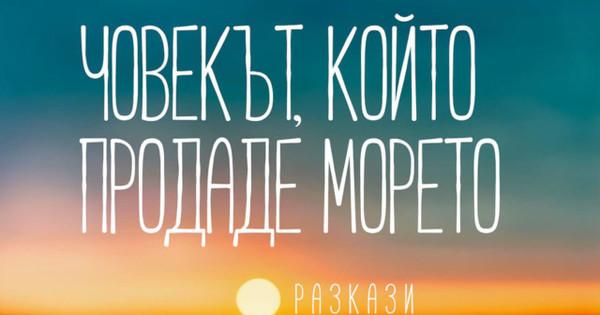 На 31 май Николай Ценков дебютира на литературната сцена с