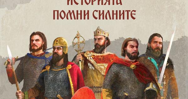 """Документалната поредица """"Средновековна слава"""", която разказва за десет от най-славните"""