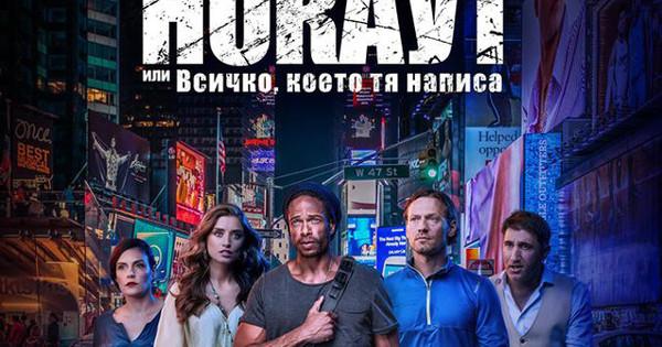 По кината вече тръгна най-новият филмов проект на Ники Илиев