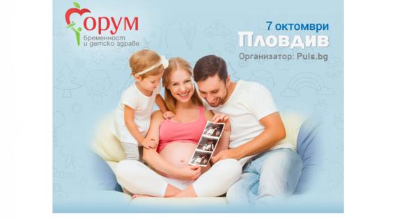 Деветото издание на най-голямото специализирано събитие, посветено на бременността, раждането