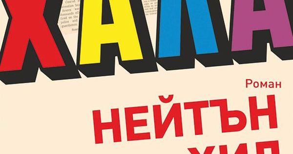 """Книга на годината на """"Ентъртейнмънт Уикли"""" (2016)! Роман, превърнал се"""