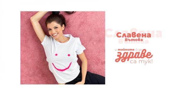 Славена Вътова е добре позната на всички ни. Мис България