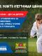 Празнувайте Деня на детето с открита тренировка по карате киокушин в Южния парк