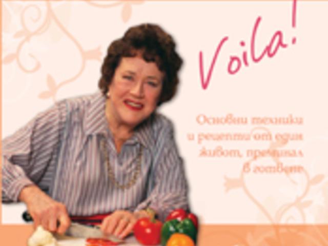 """""""Кулинарната мъдрост на Джулия"""" – Джулия Чайлд"""
