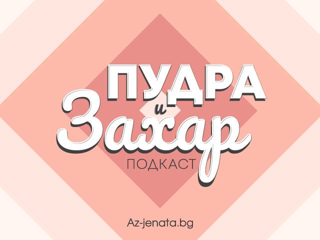 Снимка: Az-jenata.bg
