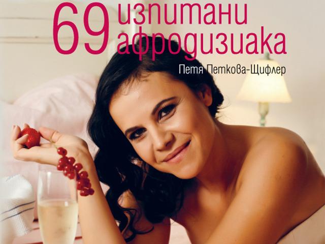 69 изпитани афродизиака от Петя Петкова-Щифлер