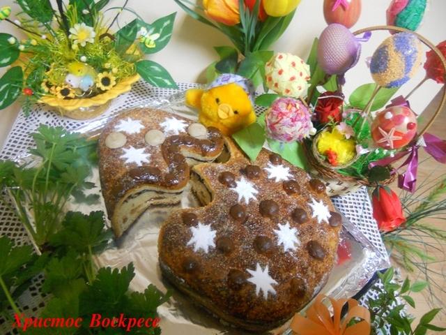 Козуначено яйце за Христа с плънка асорти