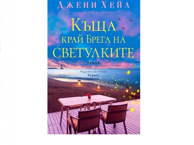 """Корица: Издателска къща """"ХЕРМЕС"""""""