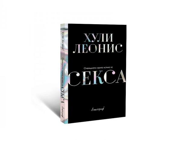 """Корица: Издателство """"Апостроф"""""""