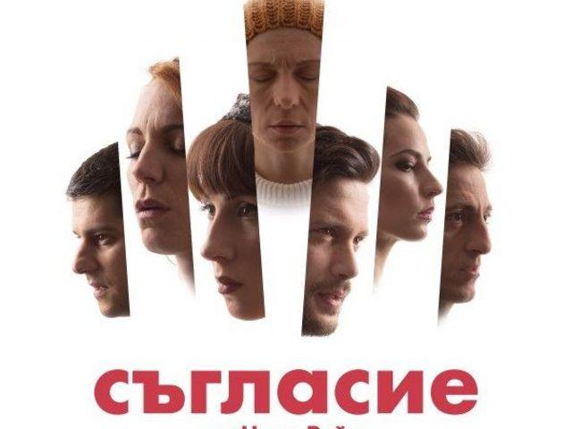 Плакат: Театър София