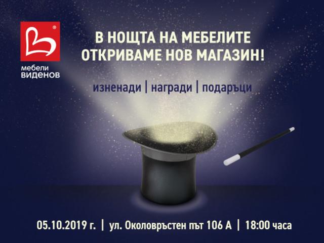 """Снимка: """"Мебели Виденов"""""""