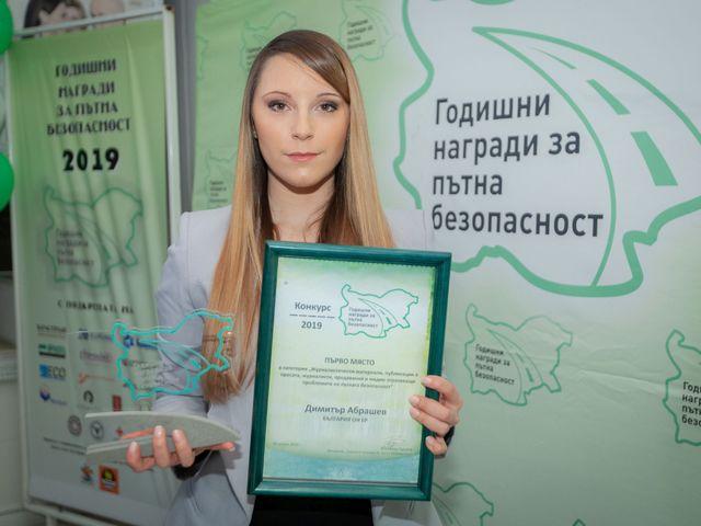 Продуцентът Калина Донкова прие престижната награда.