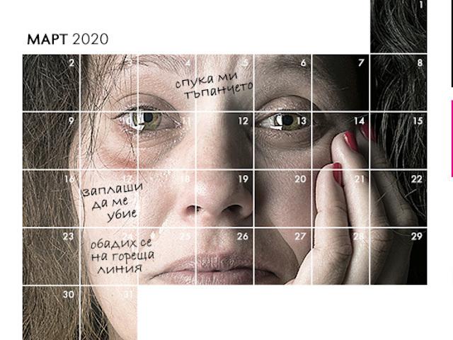 Визия: Български фонд за жените.