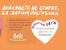 """Фондация """"За нашите деца"""" с нова кампания в подкрепа на ранното детско развитие"""
