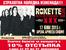 Коледна отстъпка за концерта на Roxette