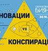 """Конференцията """"Образование и бизнес"""" разкрива кои са водещите иновации"""