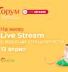 """""""Форум бременност и детско здраве"""" със специално онлайн издание"""
