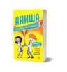 """""""Аниша, детективка по случайност"""" 2 – приключения от забавната детска поредица"""