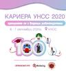 """Rabota.bg среща бизнеса и образованието на """"КАРИЕРА УНСС"""" на 6 и 7 октомври"""