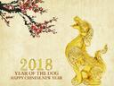 Хороскоп за годината на Жълтото земно куче