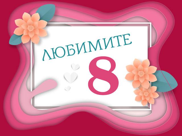 Любимите 8